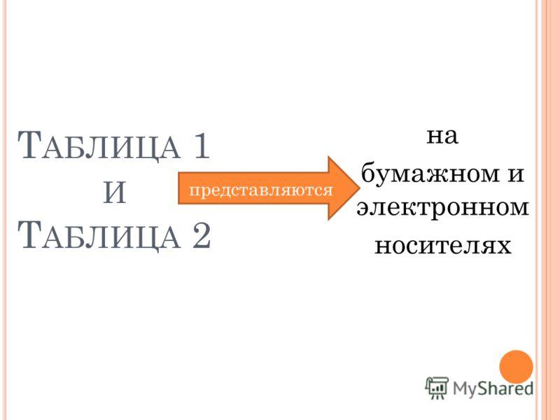 Т АБЛИЦА 1 И Т АБЛИЦА 2 на бумажном и электронном носителях представляются