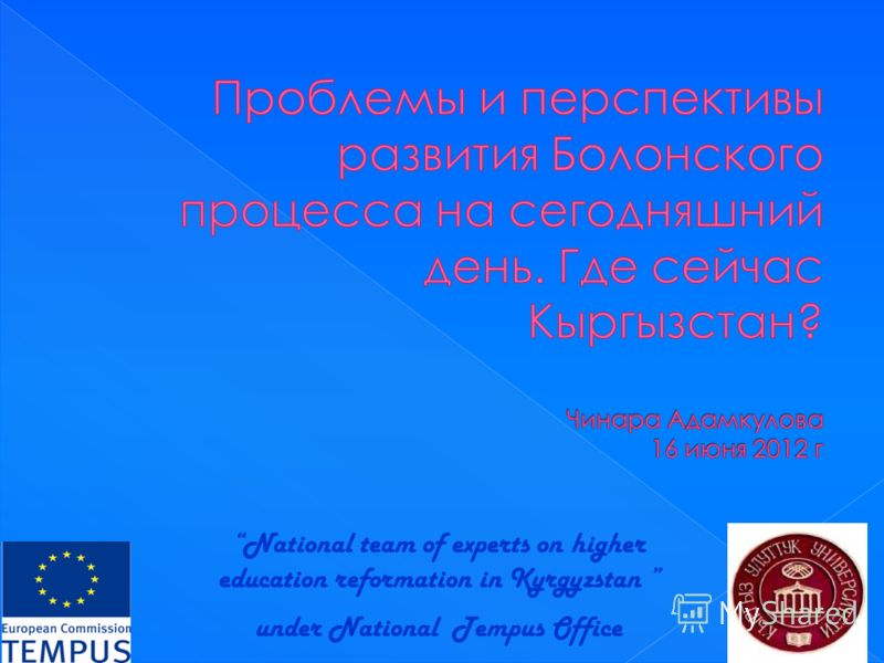 National team of experts on higher education reformation in Kyrgyzstan under National Tempus Office