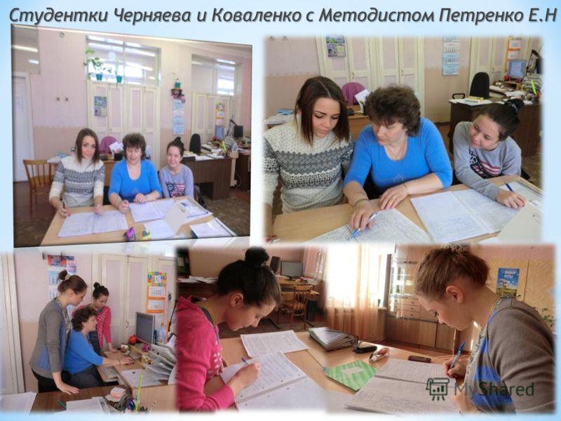 Студентки Черняева и Коваленко с Методистом Петренко Е.Н