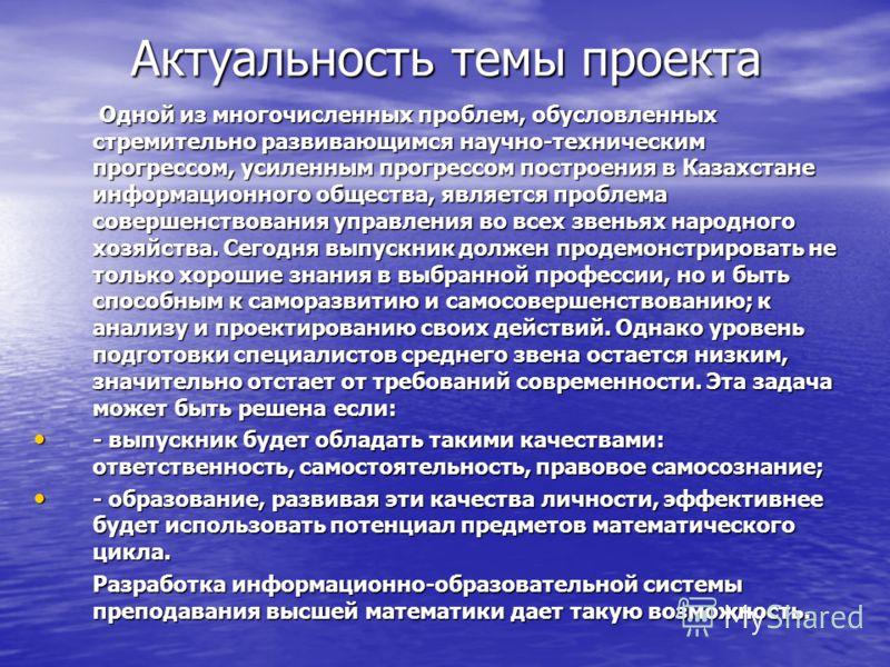Презентация на тему Дипломный проект Тема Электронный учебник  3 Актуальность