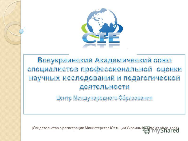 (Свидетельство о регистрации Министерства Юстиции Украины 3050 от 28.01.2009)