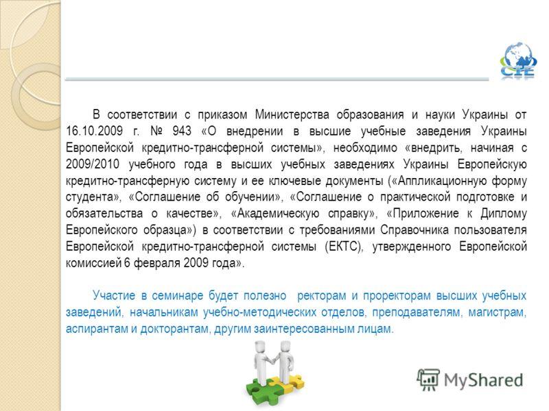 В соответствии с приказом Министерства образования и науки Украины от 16.10.2009 г. 943 «О внедрении в высшие учебные заведения Украины Европейской кредитно-трансферной системы», необходимо «внедрить, начиная с 2009/2010 учебного года в высших учебны