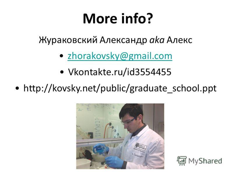 More info? Жураковский Александр aka Алекс zhorakovsky@gmail.com Vkontakte.ru/id3554455 http://kovsky.net/public/graduate_school.ppt