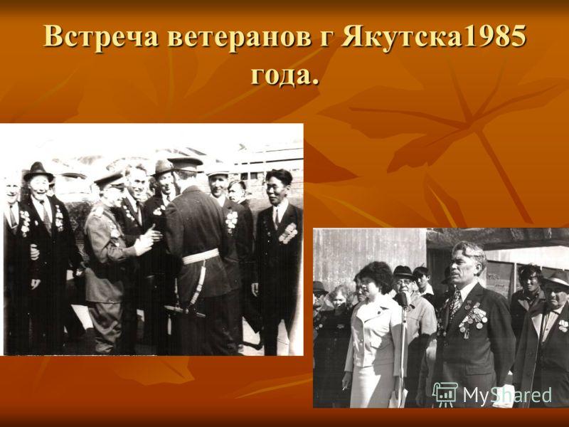 Встреча ветеранов г Якутска1985 года.
