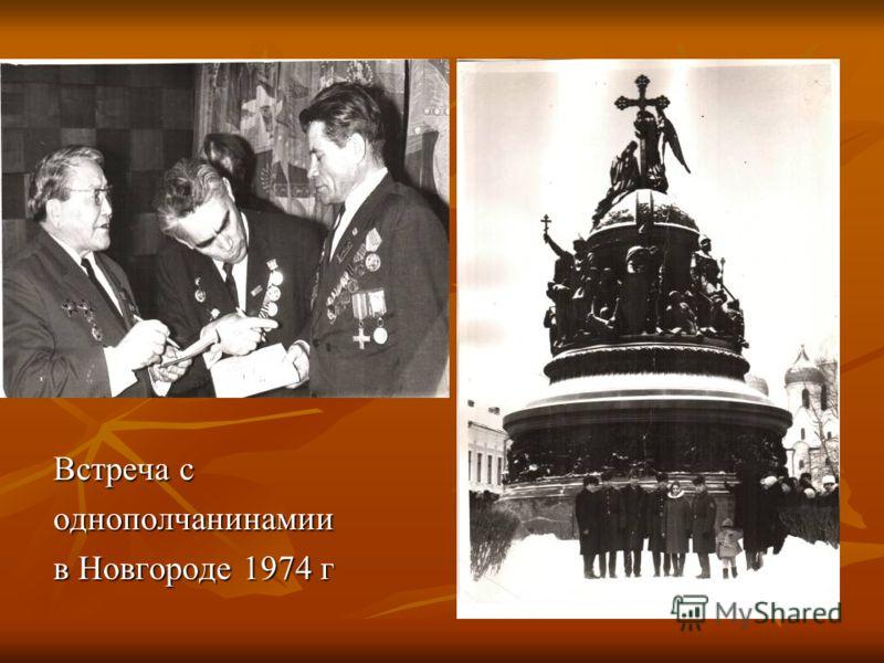 Встреча с однополчанинамии в Новгороде 1974 г