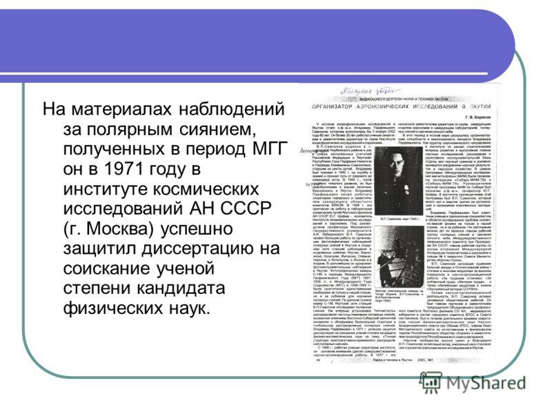 На материалах наблюдений за полярным сиянием, полученных в период МГГ он в 1971 году в институте космических исследований АН СССР (г. Москва) успешно защитил диссертацию на соискание ученой степени кандидата физических наук.