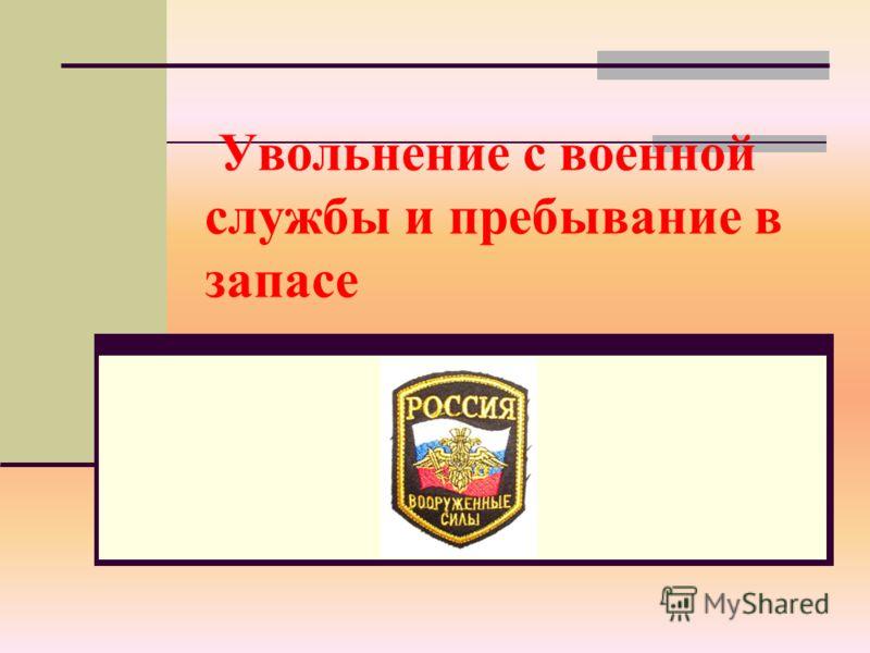 Организация Воинского Учета Презентация Скачать Бесплатно