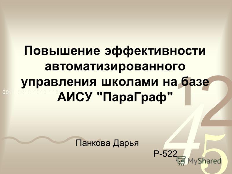 Повышение эффективности автоматизированного управления школами на базе АИСУ ПараГраф Панкова Дарья Р-522