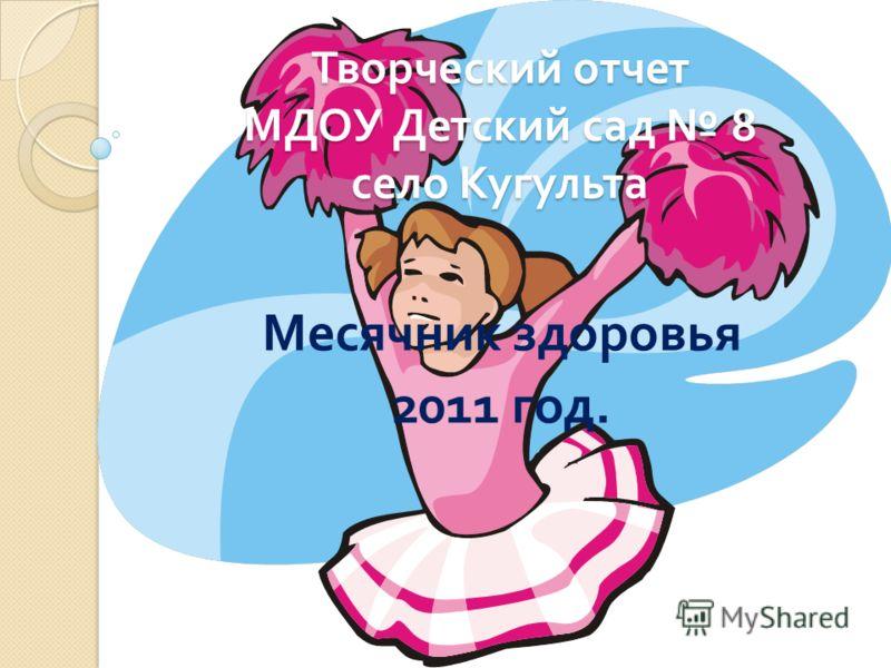 Творческий отчет МДОУ Детский сад 8 село Кугульта Месячник здоровья 2011 год.