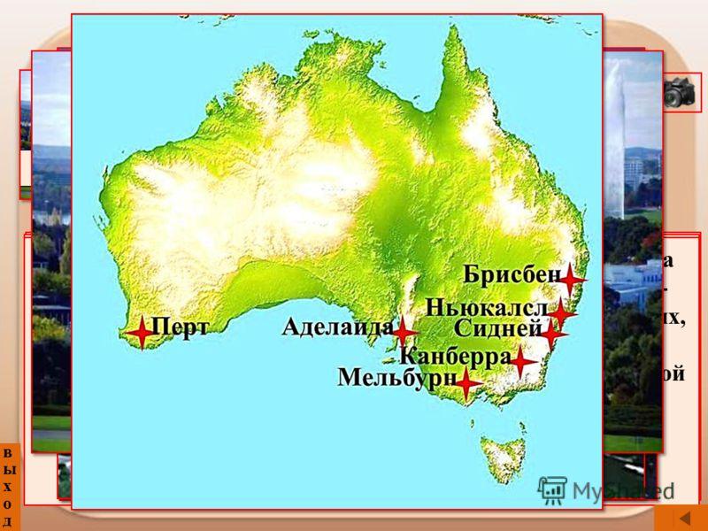 Карта «Города Австралии» выходвыход Канберра Сидней Мельбурн Канберра - столица Австралийского Союза. Население 334 тысячи человек. Канберра является крупнейшим городом Австралии, расположенным внутри страны, а не на побережье. Город находится в севе