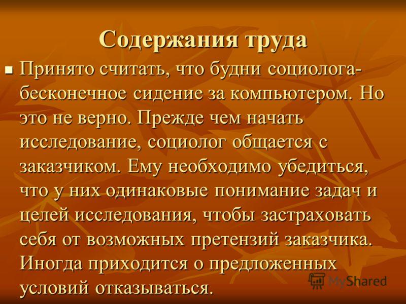 Социолог Подготовила ученица 11 кл. Малетина Елена.