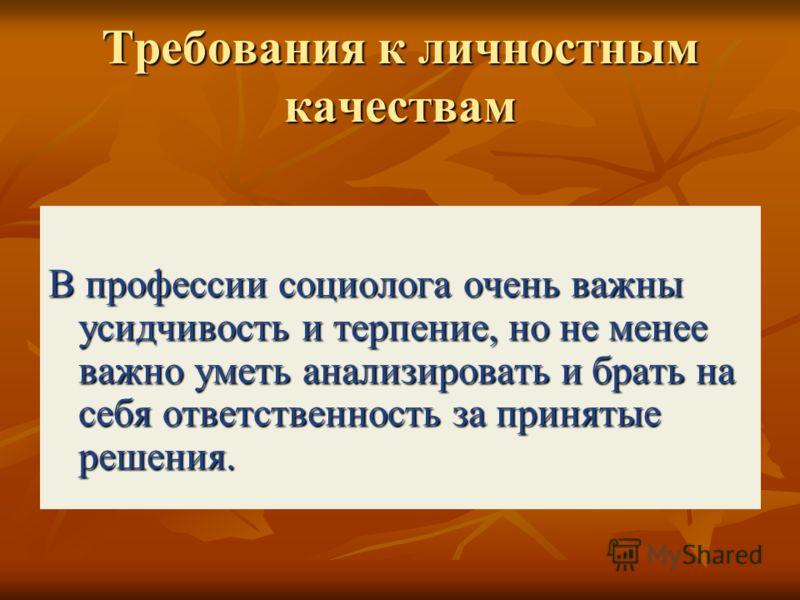 Требования к образованию НГТУ НГТУ Новосибирский гуманитарный институт. Новосибирский гуманитарный институт.