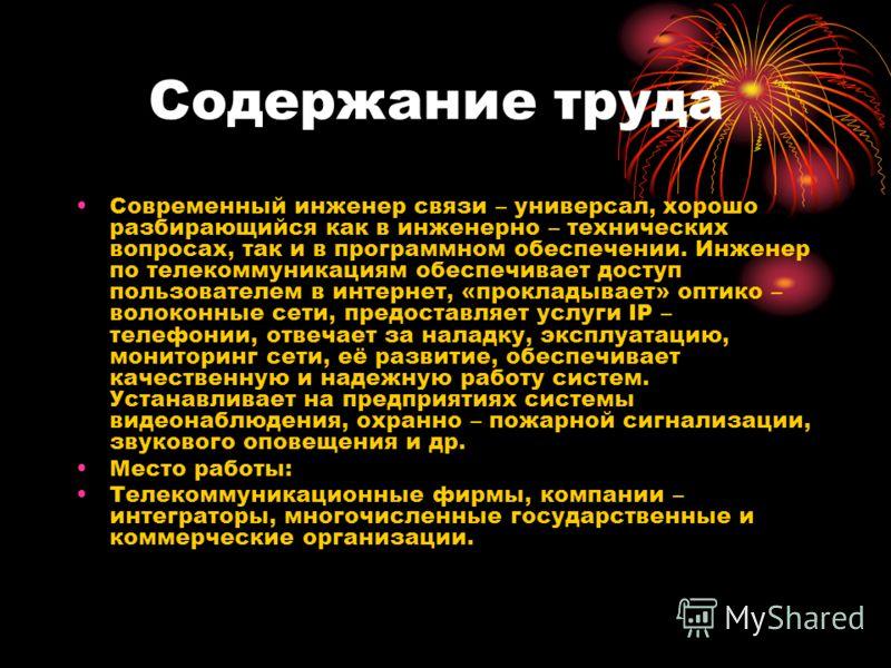 Инженер по телекоммуникациям Выполнил: Шишкин максим.
