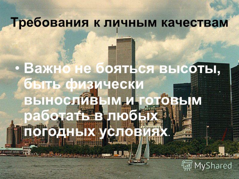 Требования к образованию Инженерную строительную специальность можно получить в Новосибирском Государственном Архитектурно- строительном университете (Сибстрин)
