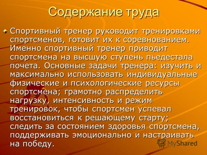 Тренер Выполнила: Янечко Юлия