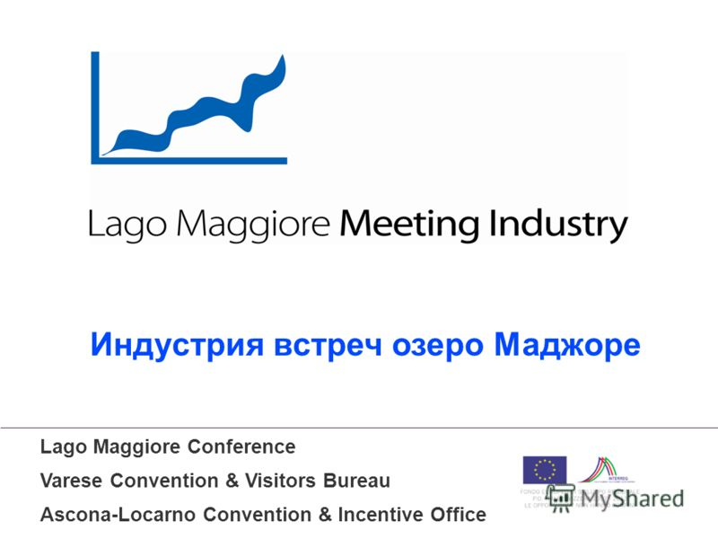 Lago Maggiore Conference Varese Convention & Visitors Bureau Ascona-Locarno Convention & Incentive Office Индустрия встреч озеро Маджоре
