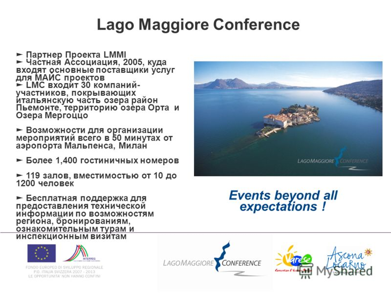 Lago Maggiore Conference Партнер Проекта LMMI Частная Ассоциация, 2005, куда входят основные поставщики услуг для МАЙС проектов LMC входит 30 компаний- участников, покрывающих итальянскую часть озера район Пьемонте, территорию озера Орта и Озера Мерг
