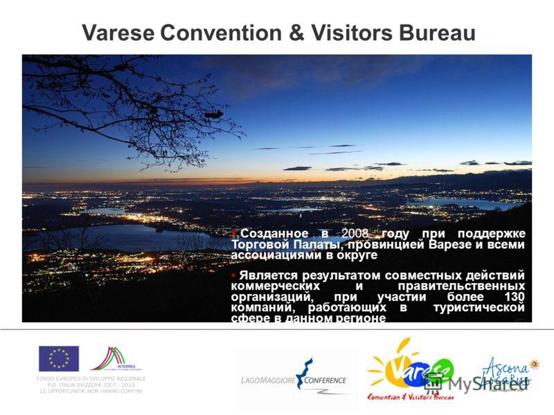 Varese Convention & Visitors Bureau Созданное в 2008 году при поддержке Торговой Палаты, провинцией Варезе и всеми ассоциациями в округе Является результатом совместных действий коммерческих и правительственных организаций, при участии более 130 комп
