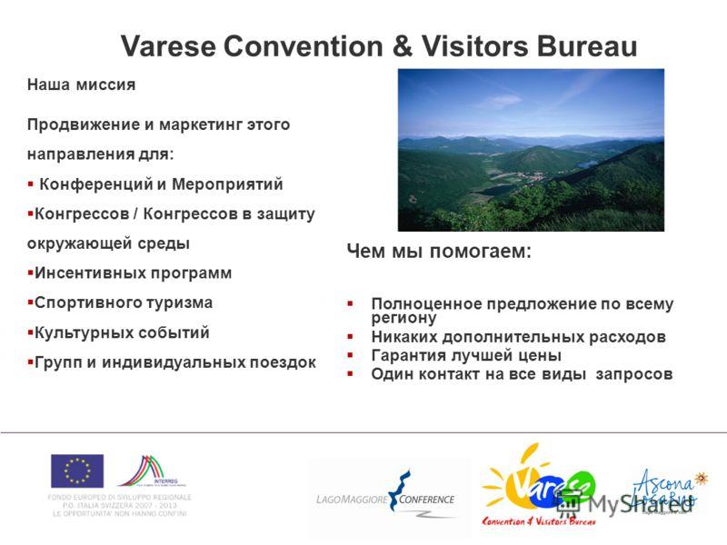 Varese Convention & Visitors Bureau Наша миссия Продвижение и маркетинг этого направления для: Конференций и Мероприятий Конгрессов / Конгрессов в защиту окружающей среды Инсентивных программ Спортивного туризма Культурных событий Групп и индивидуаль