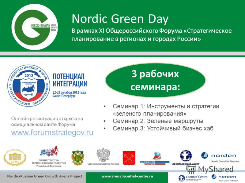 Nordic-Russian Green Growth Arena Projectwww.arena.leontief-centre.ru Nordic Green Day В рамках XI Общероссийского Форума «Стратегическое планирование в регионах и городах России» Семинар 1: Инструменты и стратегии «зеленого планирования» Семинар 2: