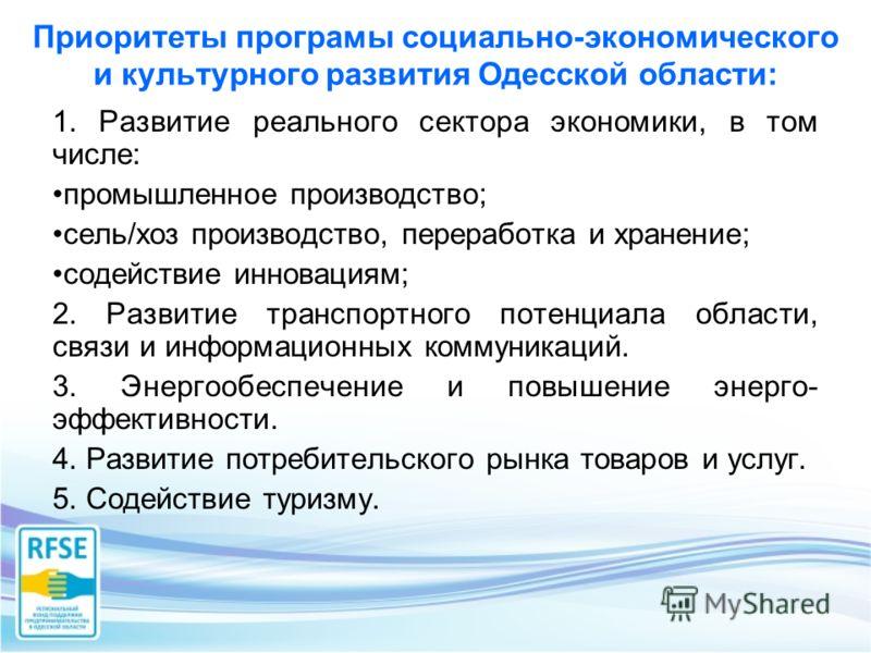 Приоритеты програмы социально-экономического и культурного развития Одесской области: 1. Развитие реального сектора экономики, в том числе: промышленное производство; сель/хоз производство, переработка и хранение; содействие инновациям; 2. Развитие т