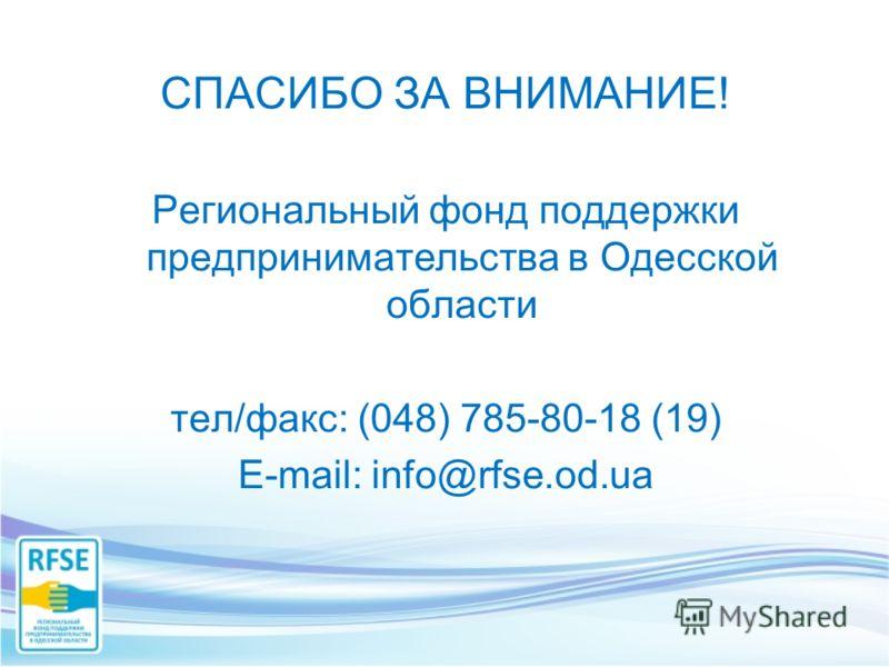 СПАСИБО ЗА ВНИМАНИЕ! Региональный фонд поддержки предпринимательства в Одесской области тел/факс: (048) 785-80-18 (19) E-mail: info@rfse.od.ua