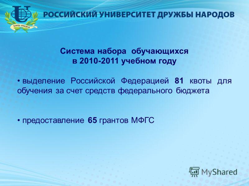 Система набора обучающихся в 2010-2011 учебном году выделение Российской Федерацией 81 квоты для обучения за счет средств федерального бюджета предоставление 65 грантов МФГС