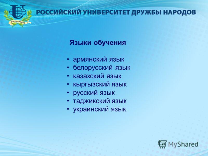 Языки обучения армянский язык белорусский язык казахский язык кыргызский язык русский язык таджикский язык украинский язык