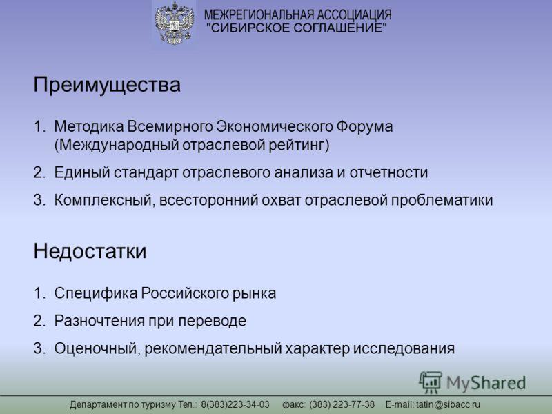 Преимущества 1.Методика Всемирного Экономического Форума (Международный отраслевой рейтинг) 2.Единый стандарт отраслевого анализа и отчетности 3.Комплексный, всесторонний охват отраслевой проблематики Недостатки 1.Специфика Российского рынка 2.Разноч