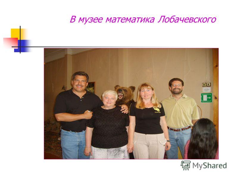 В музее математика Лобачевского