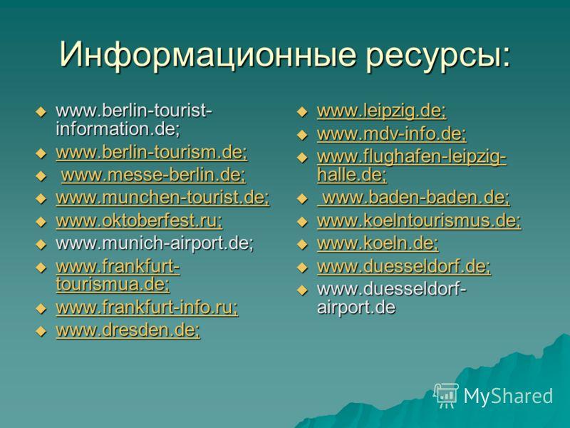 Информационные ресурсы: www.berlin-tourist- information.de; www.berlin-tourist- information.de; www.berlin-tourism.de; www.berlin-tourism.de; www.berlin-tourism.de; www.messe-berlin.de; www.messe-berlin.de;www.messe-berlin.de; www.munchen-tourist.de;