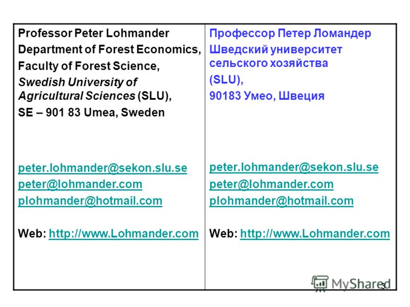 3 Professor Peter Lohmander Department of Forest Economics, Faculty of Forest Science, Swedish University of Agricultural Sciences (SLU), SE – 901 83 Umea, Sweden peter.lohmander@sekon.slu.se peter@lohmander.com plohmander@hotmail.com Web: http://www