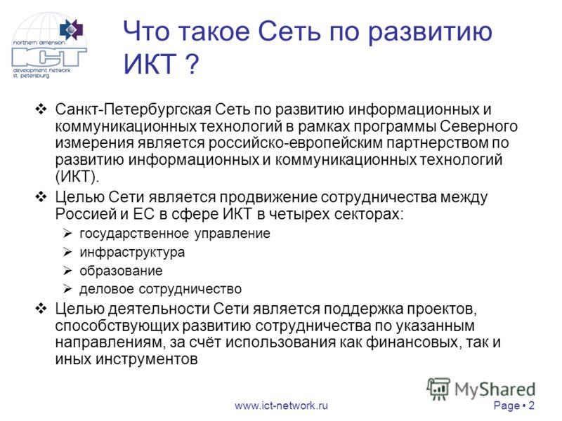 Page 2 www.ict-network.ru Что такое Сеть по развитию ИКТ ? Санкт-Петербургская Сеть по развитию информационных и коммуникационных технологий в рамках программы Северного измерения является российско-европейским партнерством по развитию информационных