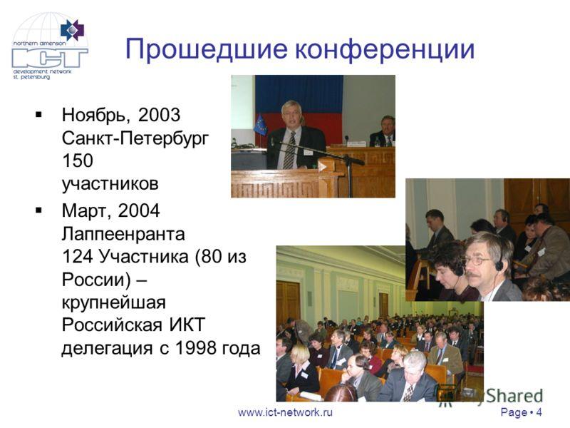 Page 4 www.ict-network.ru Прошедшие конференции Ноябрь, 2003 Санкт-Петербург 150 участников Март, 2004 Лаппеенранта 124 Участника (80 из России) – крупнейшая Российская ИКТ делегация с 1998 года