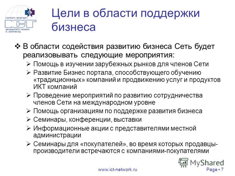 Page 7 www.ict-network.ru Цели в области поддержки бизнеса В области содействия развитию бизнеса Сеть будет реализовывать следующие мероприятия: Помощь в изучении зарубежных рынков для членов Сети Развитие Бизнес портала, способствующего обучению «тр