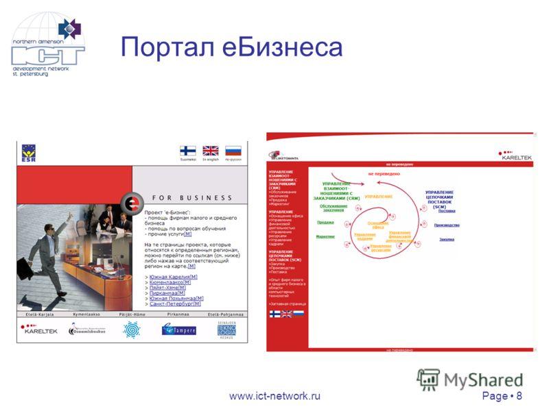 Page 8 www.ict-network.ru Портал еБизнеса