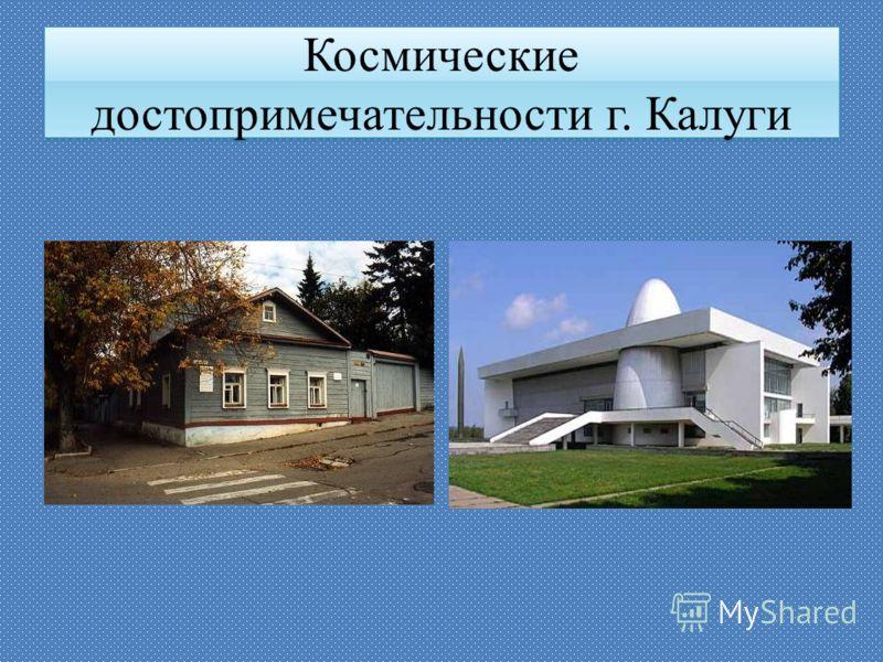 Космические достопримечательности г. Калуги