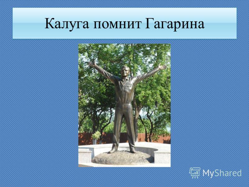 Калуга помнит Гагарина