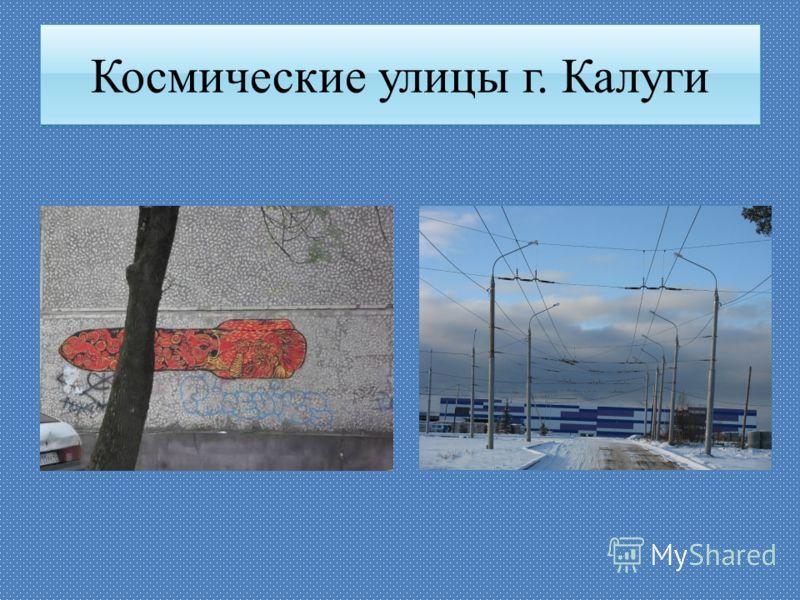 Космические улицы г. Калуги