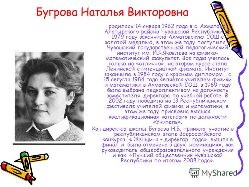 Александра Степановна Шушарина проработала учителем математики в Ахматовской средней школе 40 лет с 1955 по 1995 г. За все годы работы в школе с любовью и добросовестностью относилась к учительскому труду. Она хорошо владеет теорией и методикой обуче