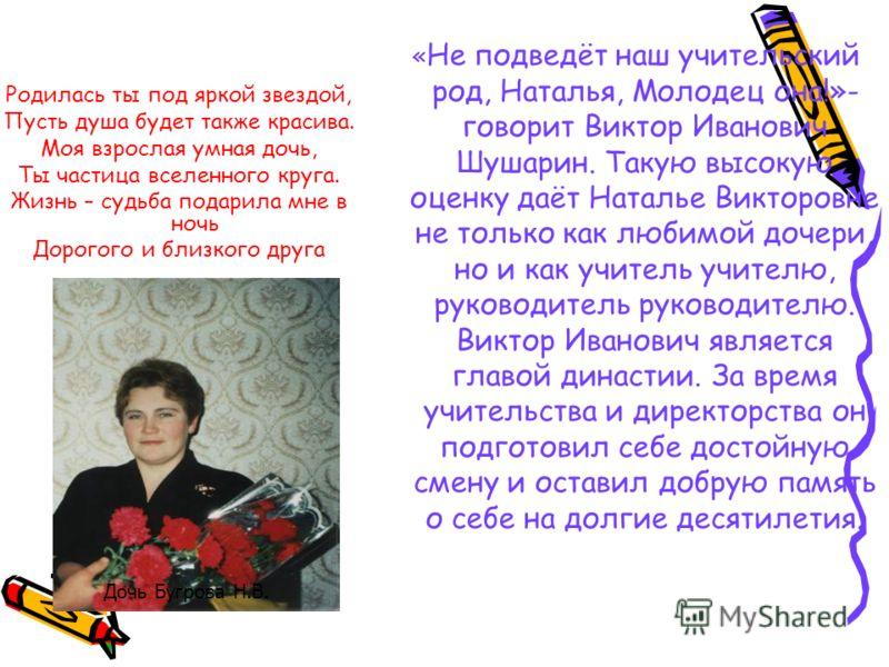 Наталья Викторовна очень любит свою профессию, считает, что профессия учителя – это её призвание. Она хорошо владеет теорией и методикой обучения школьников Грамотно и эффективно проводит уроки, которые отличаются оригинальностью содержания, научност