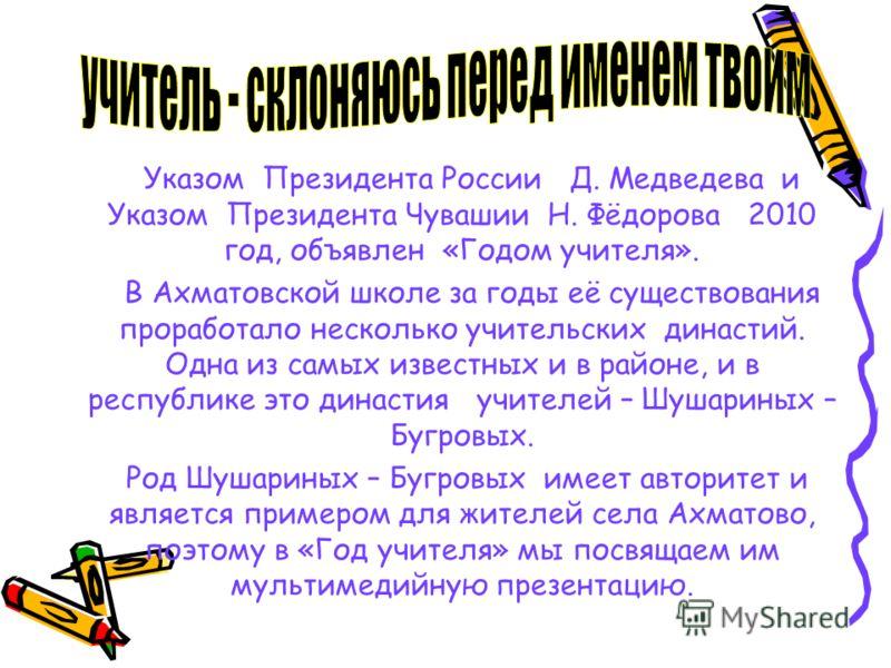 2010 - Год учителя Мультимедийная презентация об учительской династии Шушариных - Бугровых Учитель! Какое хорошее слово! Учитель! Какое хорошее слово! Нам близко оно от того, Нам близко оно от того, Что много душевного и дорогого Что много душевного