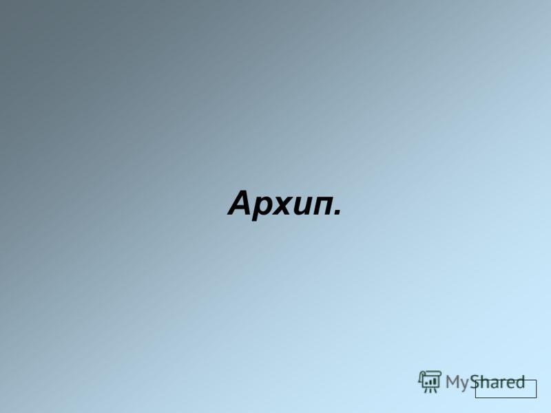 Архип.
