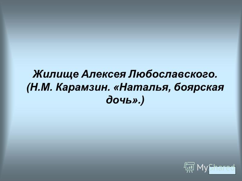 Жилище Алексея Любославского. (Н.М. Карамзин. «Наталья, боярская дочь».)