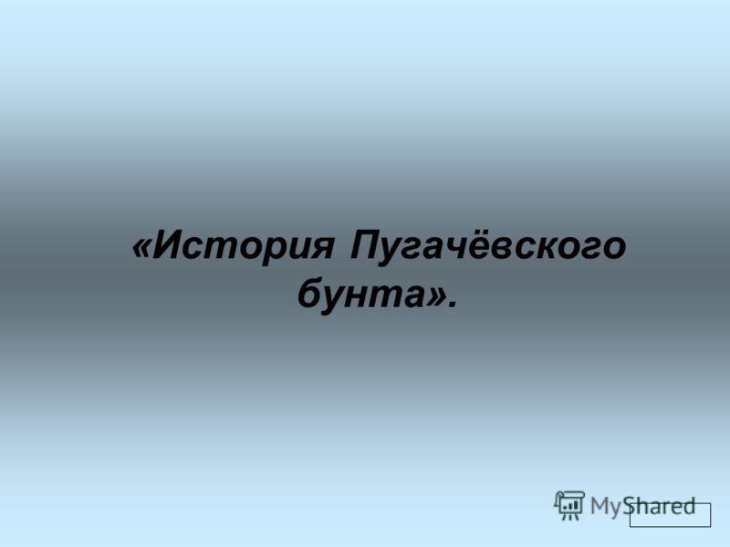 «История Пугачёвского бунта».