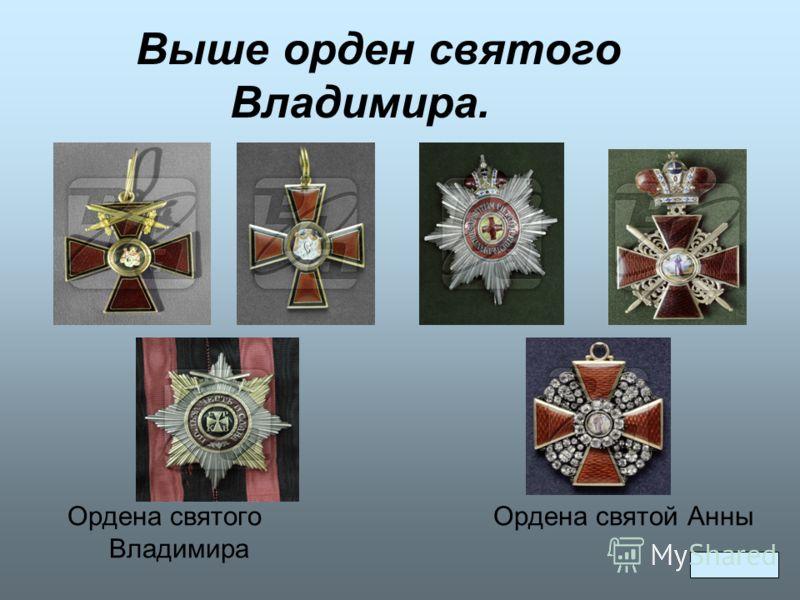 Выше орден святого Владимира. Ордена святого Владимира Ордена святой Анны