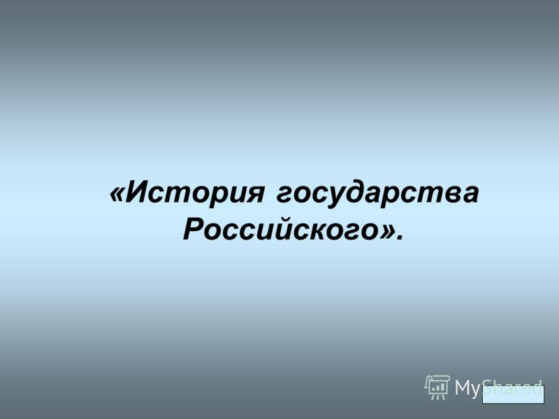 «История государства Российского».