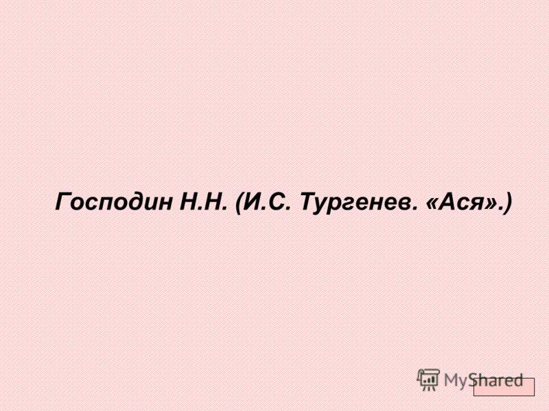 Господин Н.Н. (И.С. Тургенев. «Ася».)