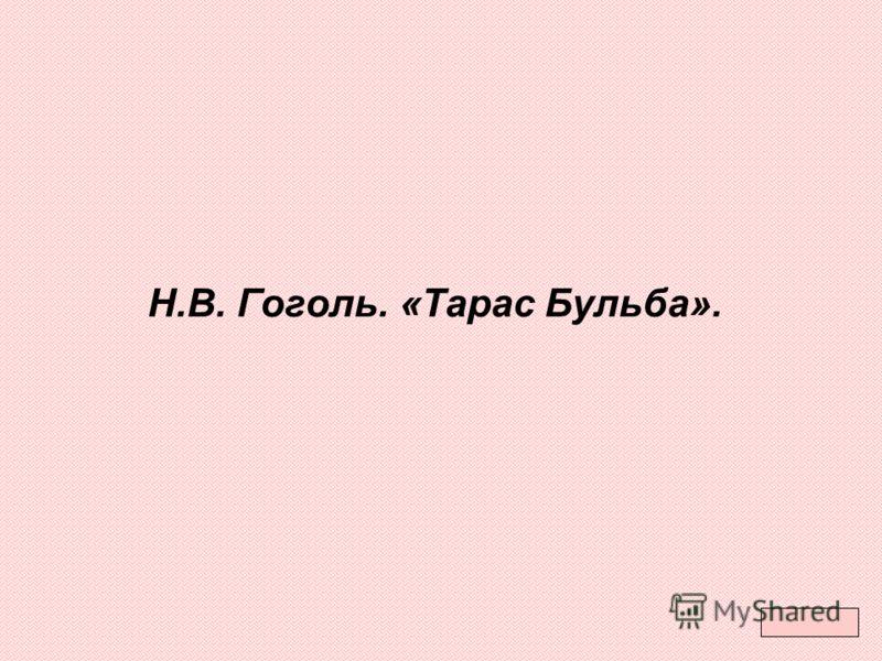 Н.В. Гоголь. «Тарас Бульба».