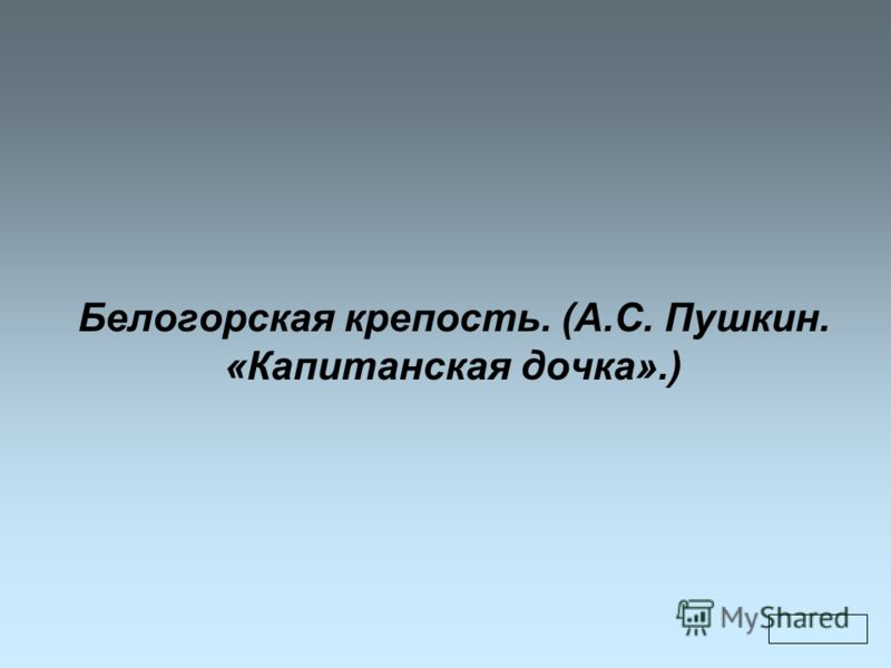 Белогорская крепость. (А.С. Пушкин. «Капитанская дочка».)